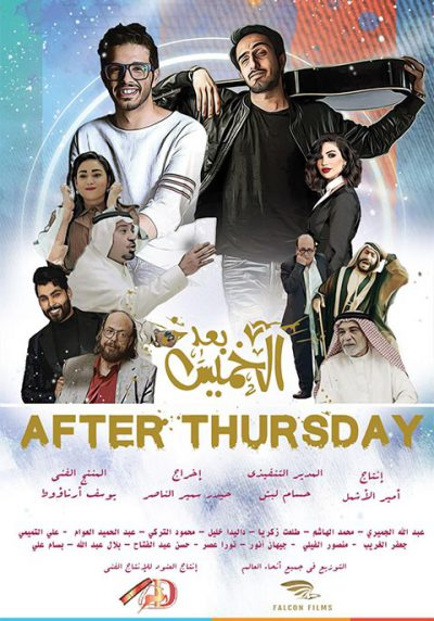 After Thursday 2020 Arabic Movie in Abu Dhabi